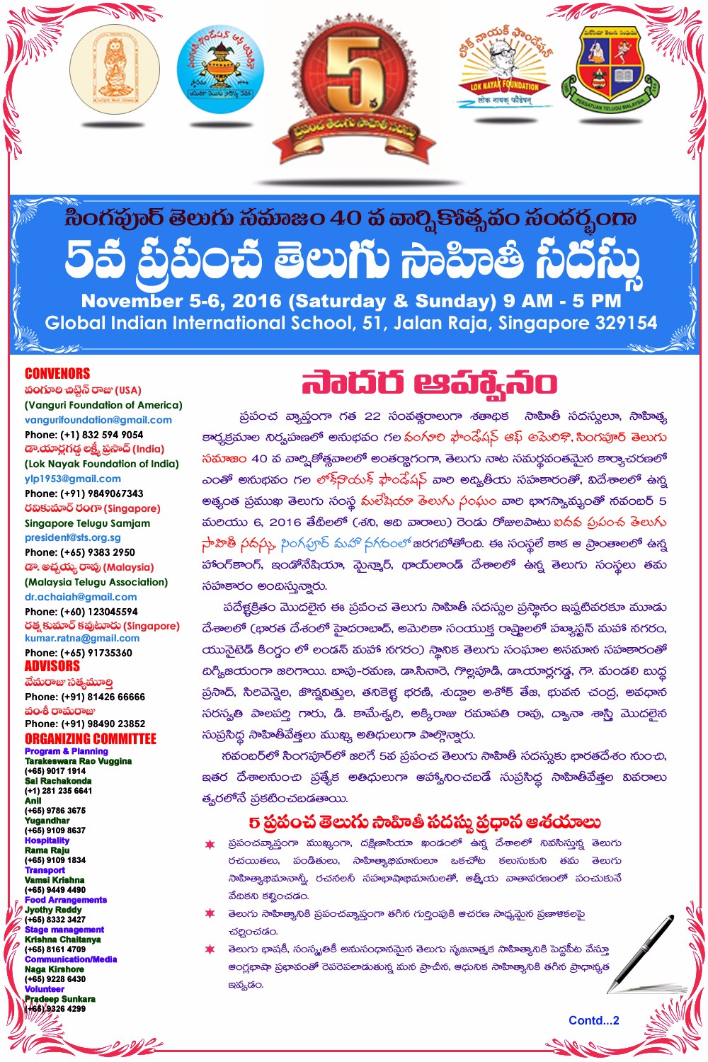 5th World telugu Sahithi Sadassu